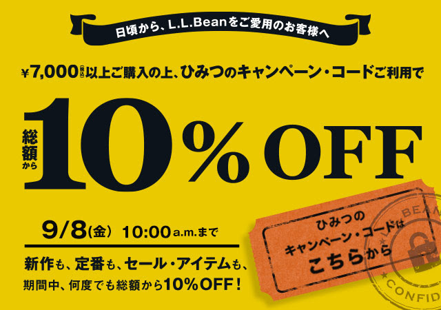 L.L.Beanのクーポン(10%割引)